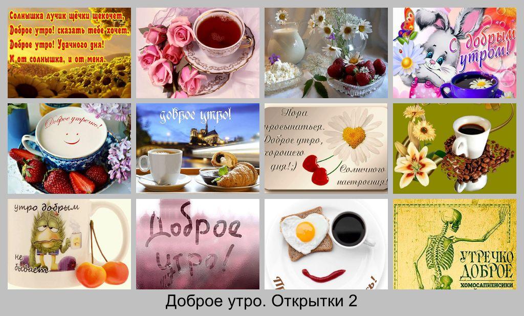 Доброе утро Картинки. Пожелания