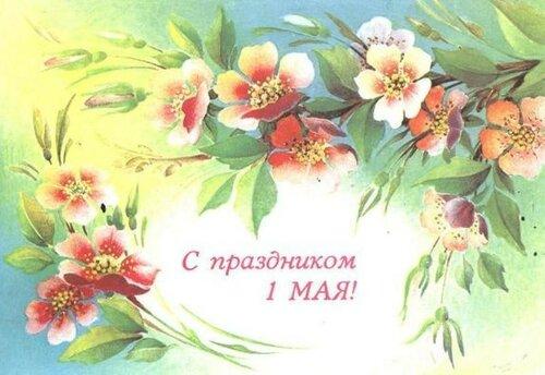 Открытка! 1 Мая! С праздником Весны и труда! открытка поздравление картинка