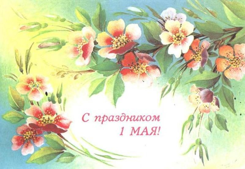 Открытка! 1 Мая! С праздником Весны и труда! открытки фото рисунки картинки поздравления