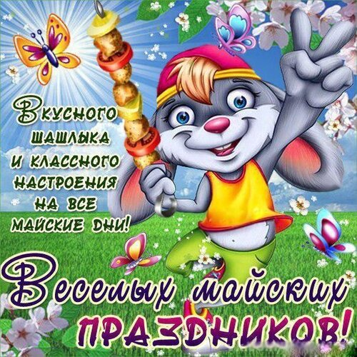 Открытка. Веселых майских праздников! Классного настроения! открытка поздравление картинка