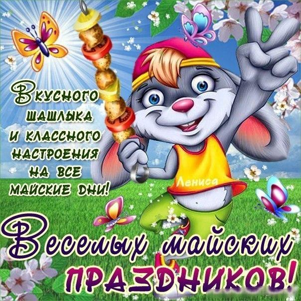 Открытка. С праздником 1 мая! Вкусного шашлыка открытки фото рисунки картинки поздравления