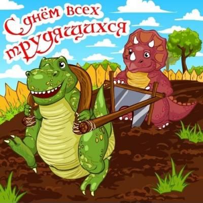 Вам открытка: С днем всех трудящихся! Дракончики на пашне фото картинка поздравление скачать