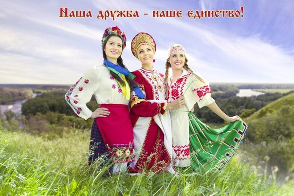 С днем дружбы и единения славян! Наша дружба - наше единство! Славяночки открытки фото рисунки картинки поздравления