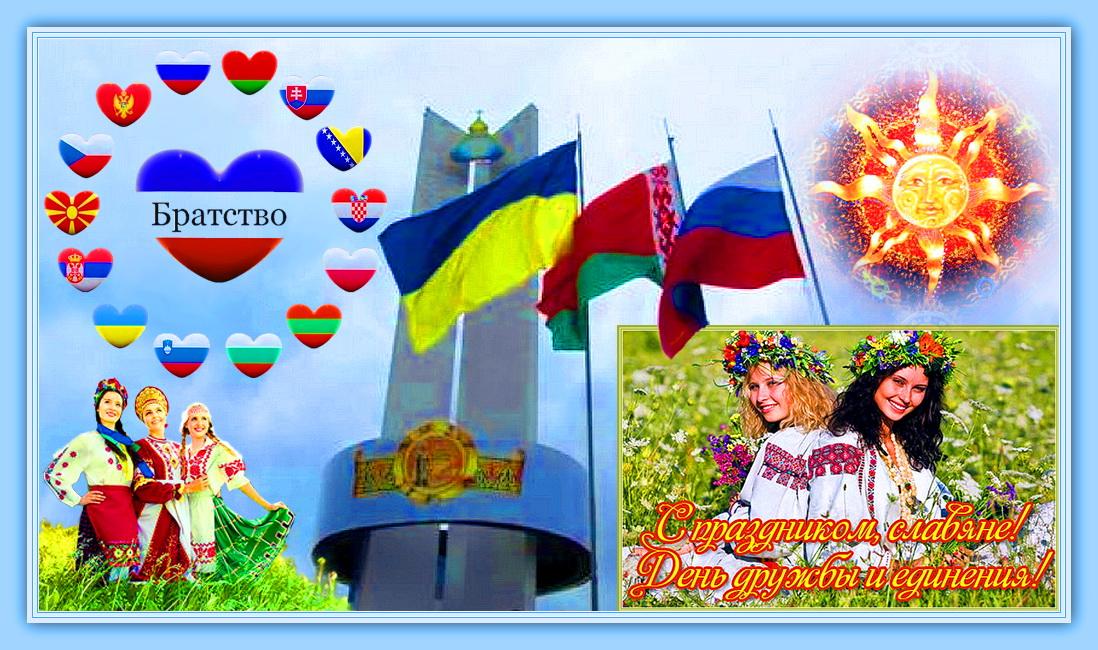 С днем дружбы и единения славян. С праздником, славяне!