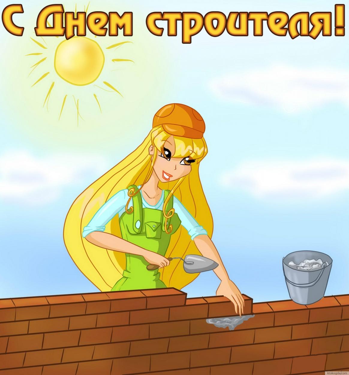 Открытки. С Днем Строителя! Девушка кладет стенку открытки фото рисунки картинки поздравления