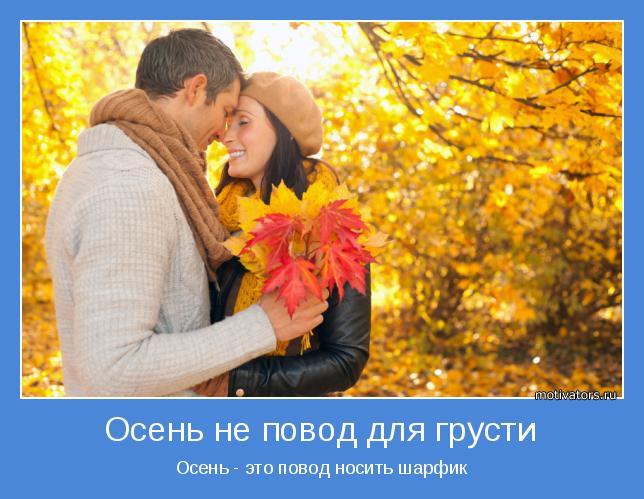 Осень не повод грустить