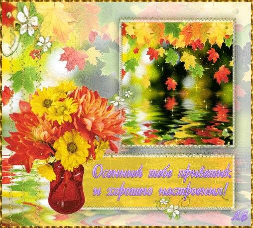 Открытки. Осенний приветик и хорошего настроения! открытки фото рисунки картинки поздравления