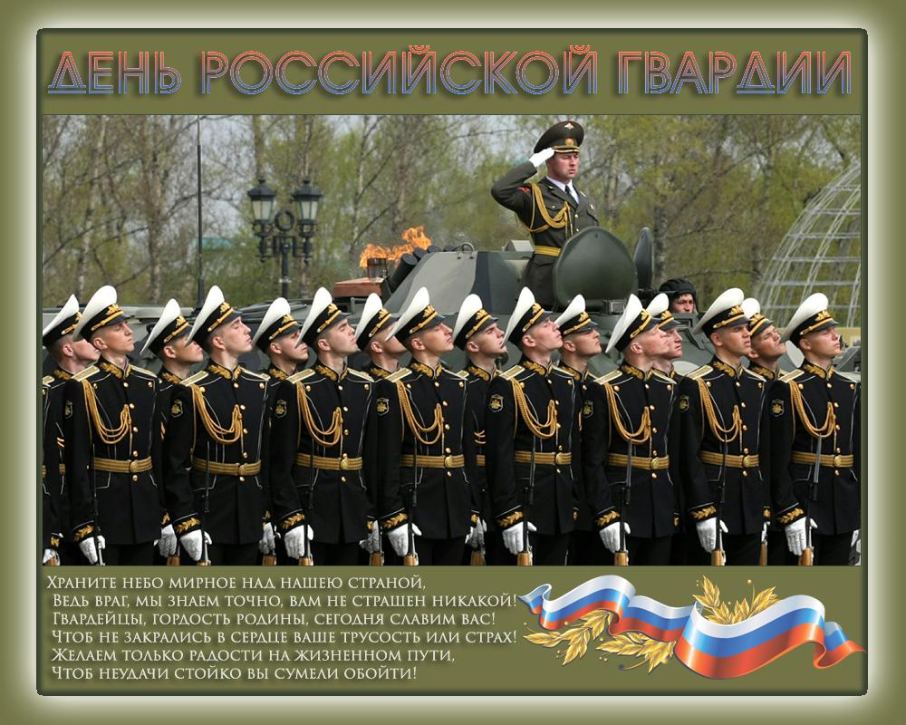 2 сентября. День российской гвардии. Поздравляем