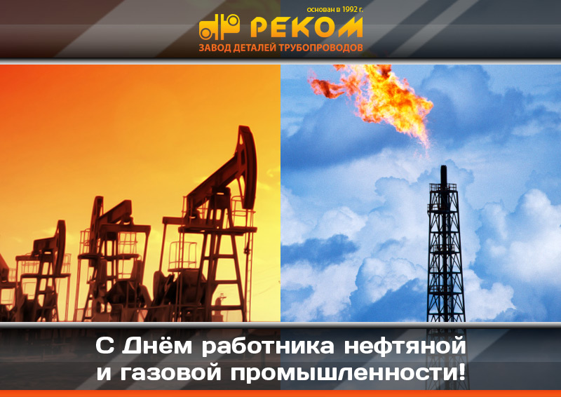 Поздравляем с Днём работника нефтяной и газовой промышленности! открытки фото рисунки картинки поздравления