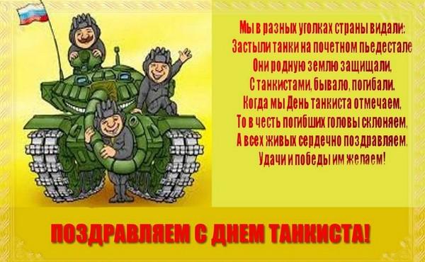 День танкиста. С праздником вас