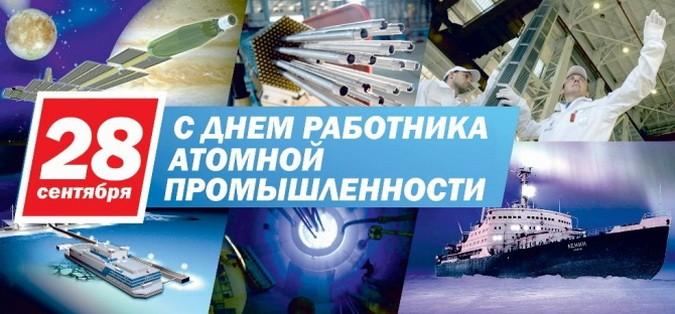 День работников атомной промышленности! Поздравляем!