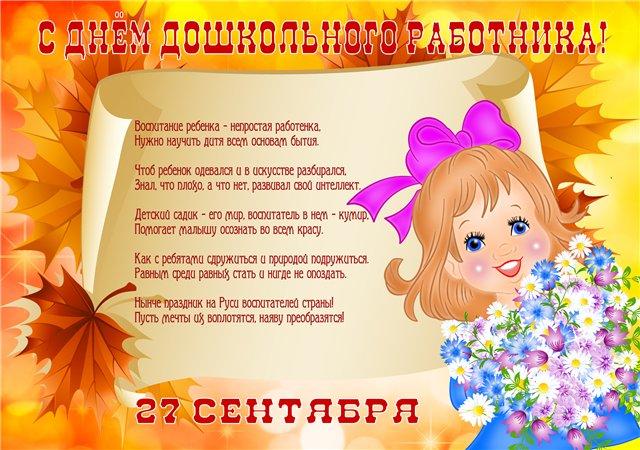 Открытка. С днем дошкольного работника! Девочка с букетом цветов, стихи открытки фото рисунки картинки поздравления