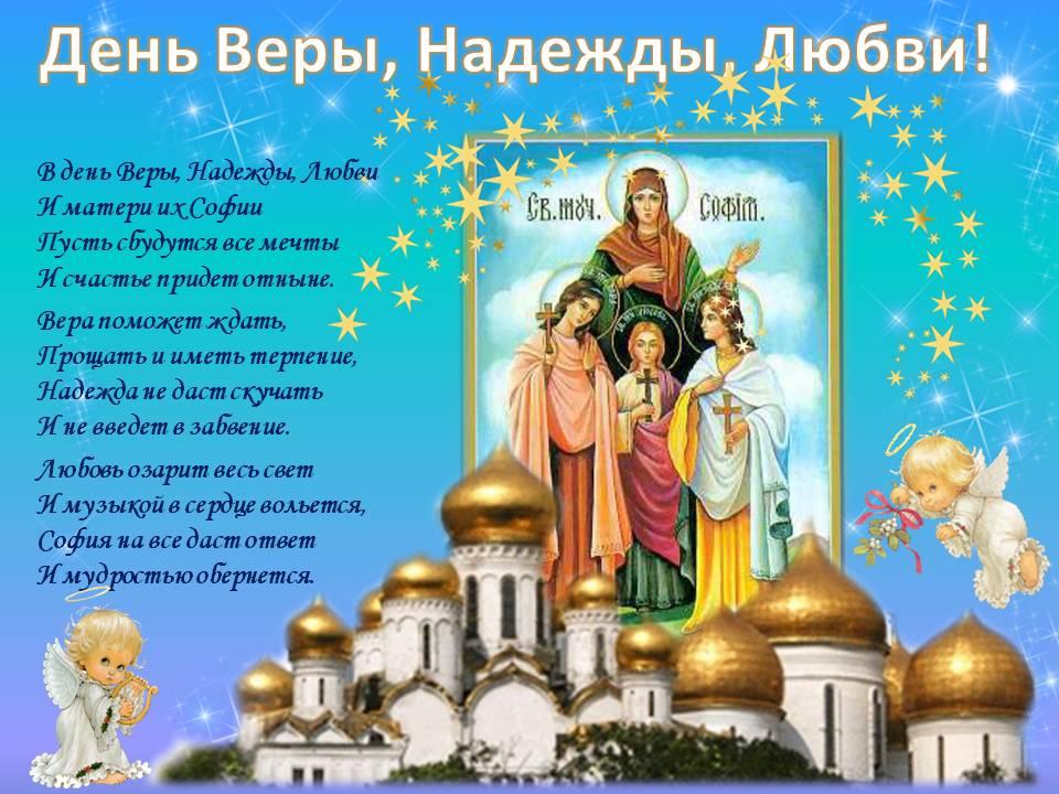 День Веры, Надежды, Любви и матери их Софьи. Стихи