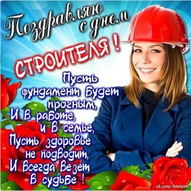 поздравления с днем строителя любимому мужчине крыму отказались делать