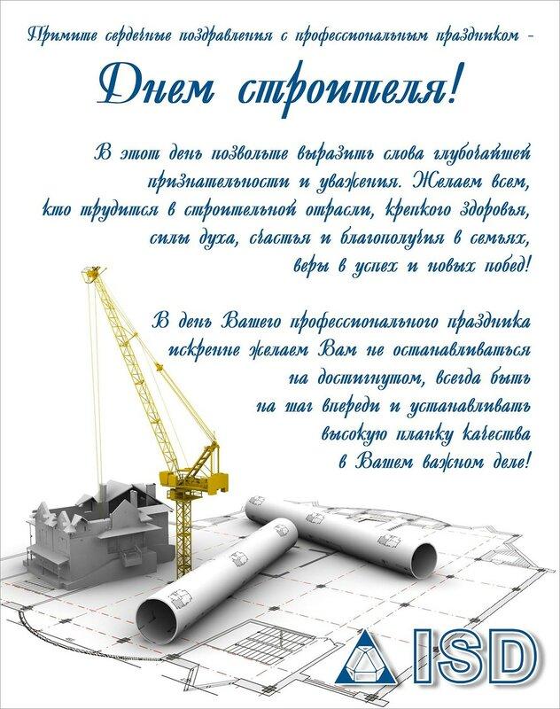 Поздравление партнерам строителям