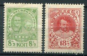 1926 Почтово-благотворительный выпуск.