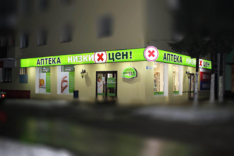 аптека в Вараше
