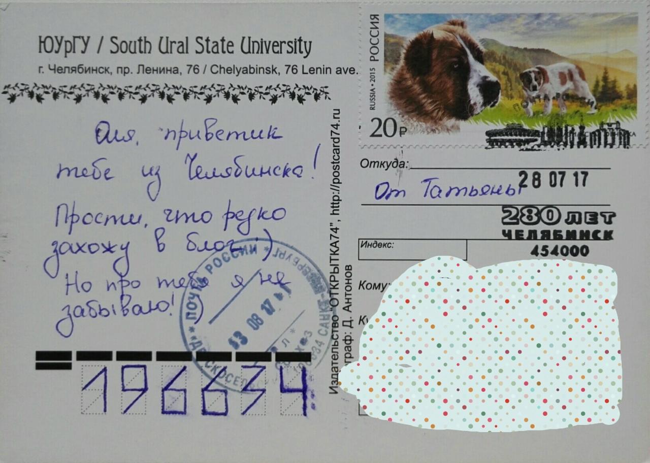 Сколько стоит послать открытку по почте