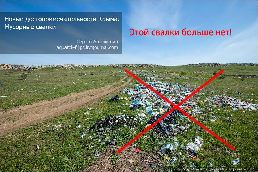 За что крымские чиновники назвали меня мудаком