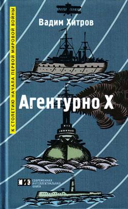 Хитров Агентурно Х обложка250.jpg