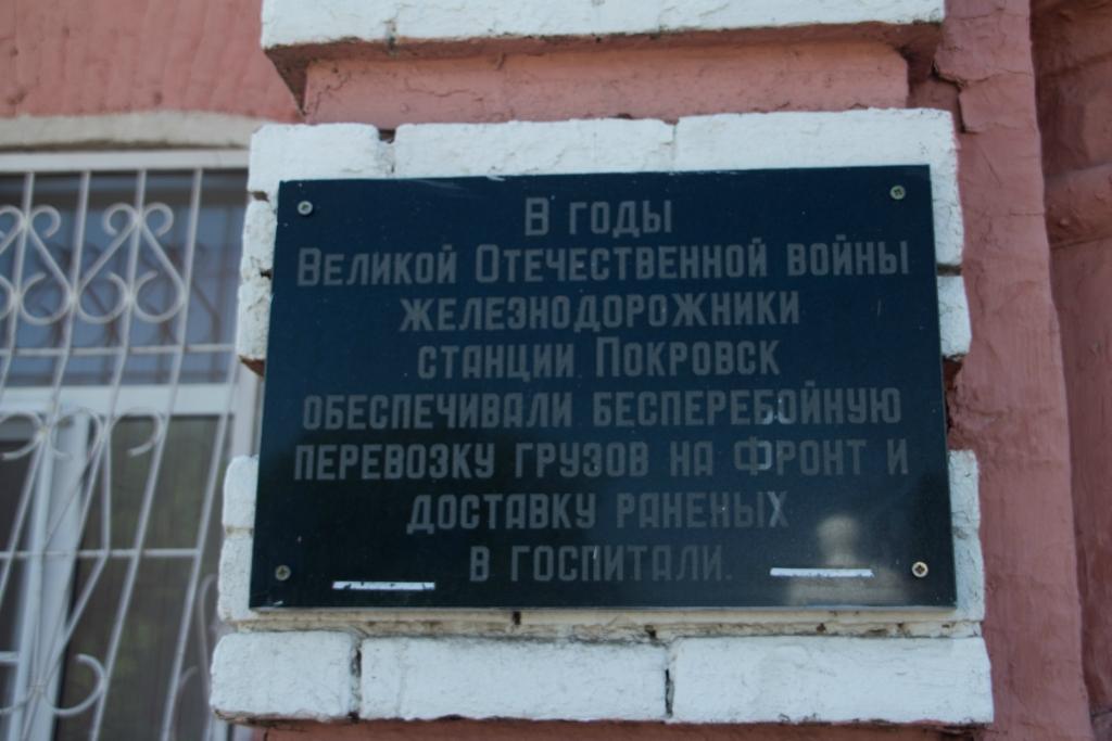 """Здание жд вокзала """"Покровск"""""""