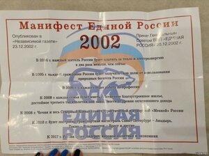 Сказки от «Единой России» о планах развития страны до 2030 года. Так помчимся по новой магистрали из Бреста в солнечный Магадан?