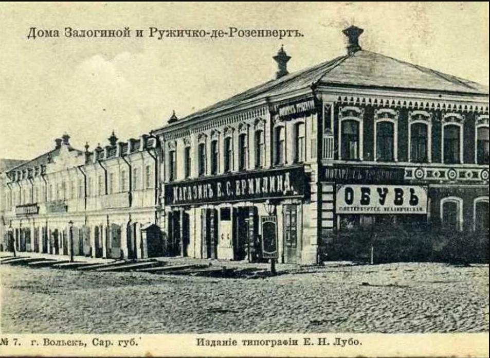Дома Залогиной и Ружичко-де-Розенверт. Магазин Ермилина