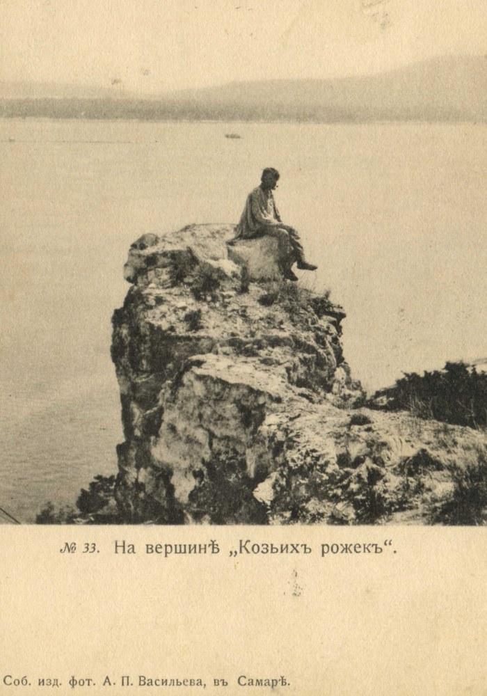 Окрестности Самары. На вершине Козьих рожек