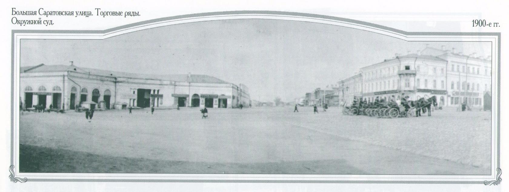 Большая Саратовская улица. Торговые ряды. Окружной суд