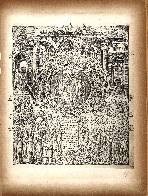 37-39. Три листа граверов-серебряников: О тебе радуется, Символ веры и Лист сошнаго письма