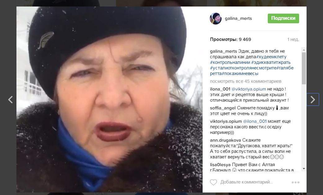 Эдик хватит жрать, Контроль на линии Инстабабушка Галина Мерц