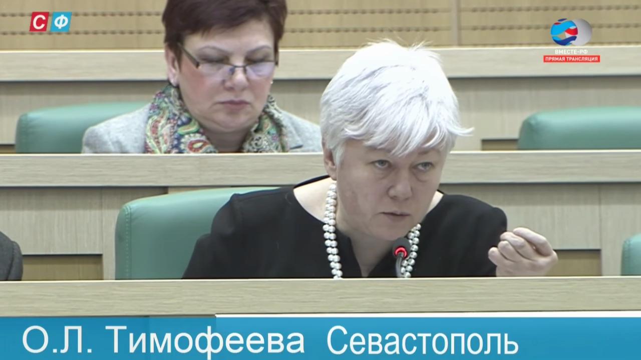 СФ-20170201-О.Л. Тимофеева