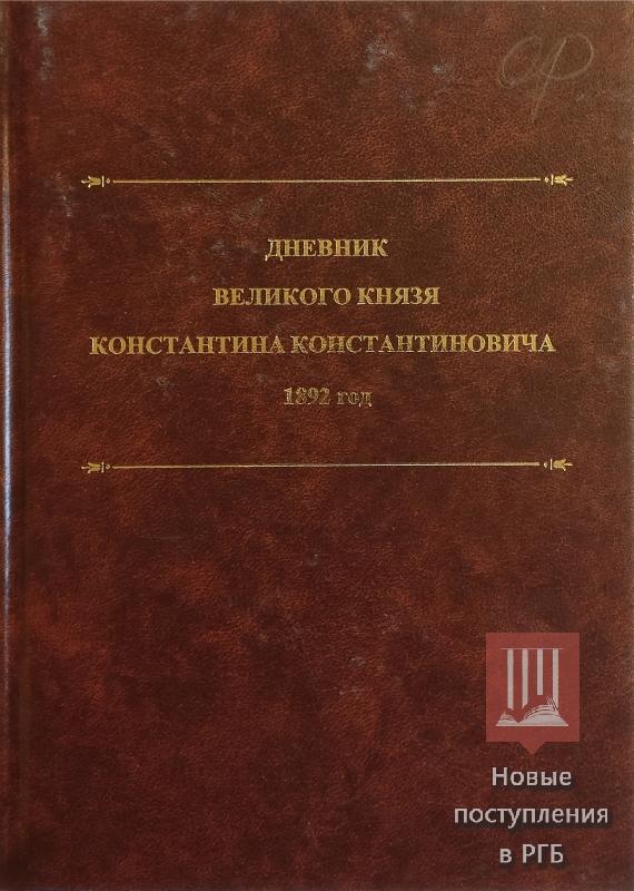 обязательное пенсионное дневники великого князя константина константиновича романова