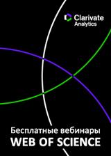 семинары и вебинары Web of Science
