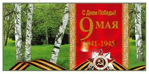 Открытка. С Днем Победы! 9 мая 1941-1945 гг. Березовая роща открытка поздравление картинка
