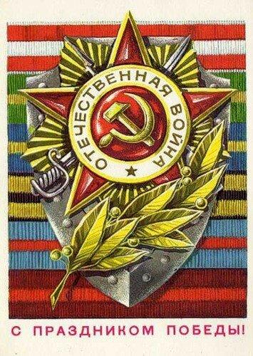 Открытка. С Днем Победы! 9 мая.Орден отечественной войны открытка поздравление картинка