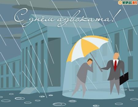 Открытки. 31 мая День российской адвокатуры! Поздравляем! Вы под защитой!