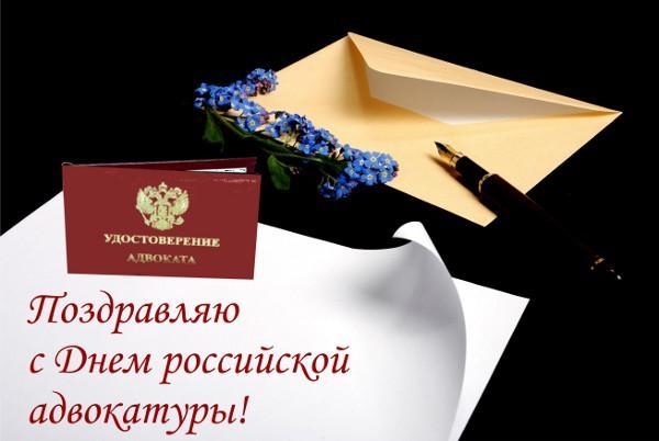 Открытки. Поздравляю с Днем российской адвокатуры!