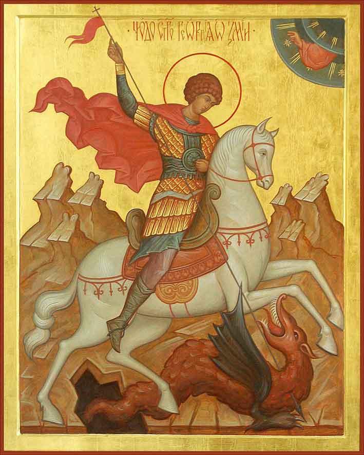 6 мая -день памяти Святого великомученника Георгия Победоносца