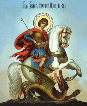 6 мая- день памяти Святого великомученника Георгия Победоносца