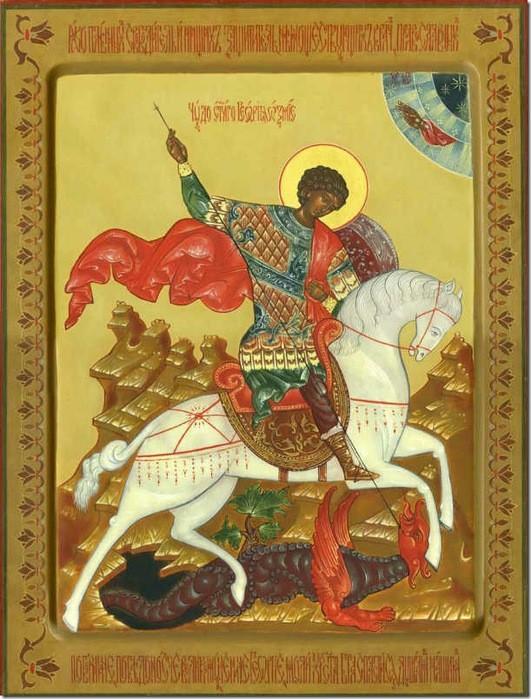 Сегодня - день памяти святого Георгия Победоносца