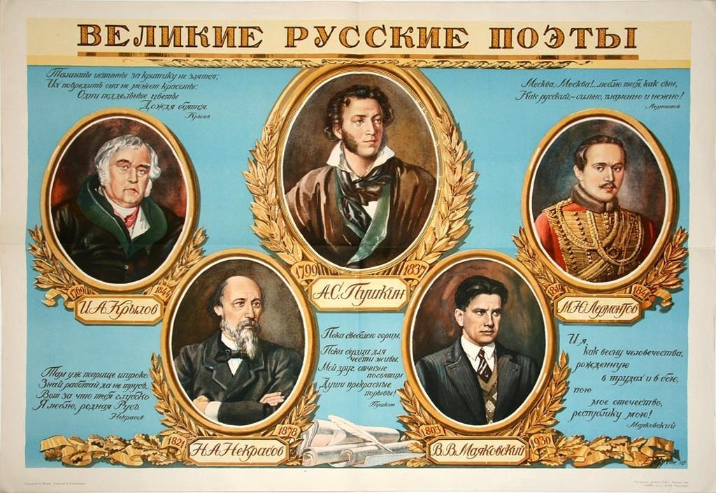 Великие русские поэты