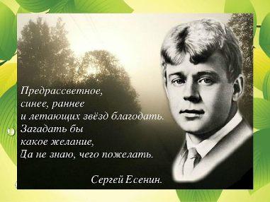 Сергей Есенин. Лик, стихотворные строки