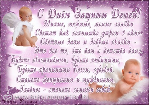 С первым днем лета! С Днем Защиты детей! Наши ангелочки! открытки фото рисунки картинки поздравления