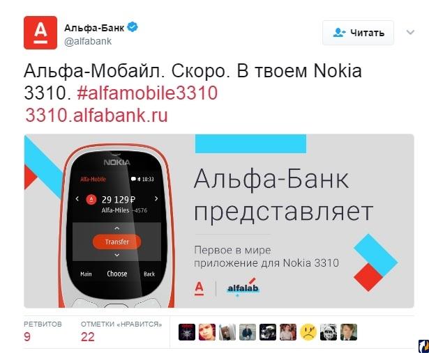 «Альфа-Банк» запустил в Российской Федерации версию мобильного банка для телефона нокиа 3310