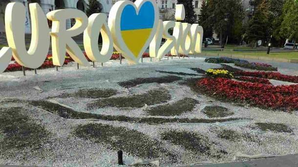 Вцентре столицы Украины вытоптали клумбу ссимволикой Евровидения