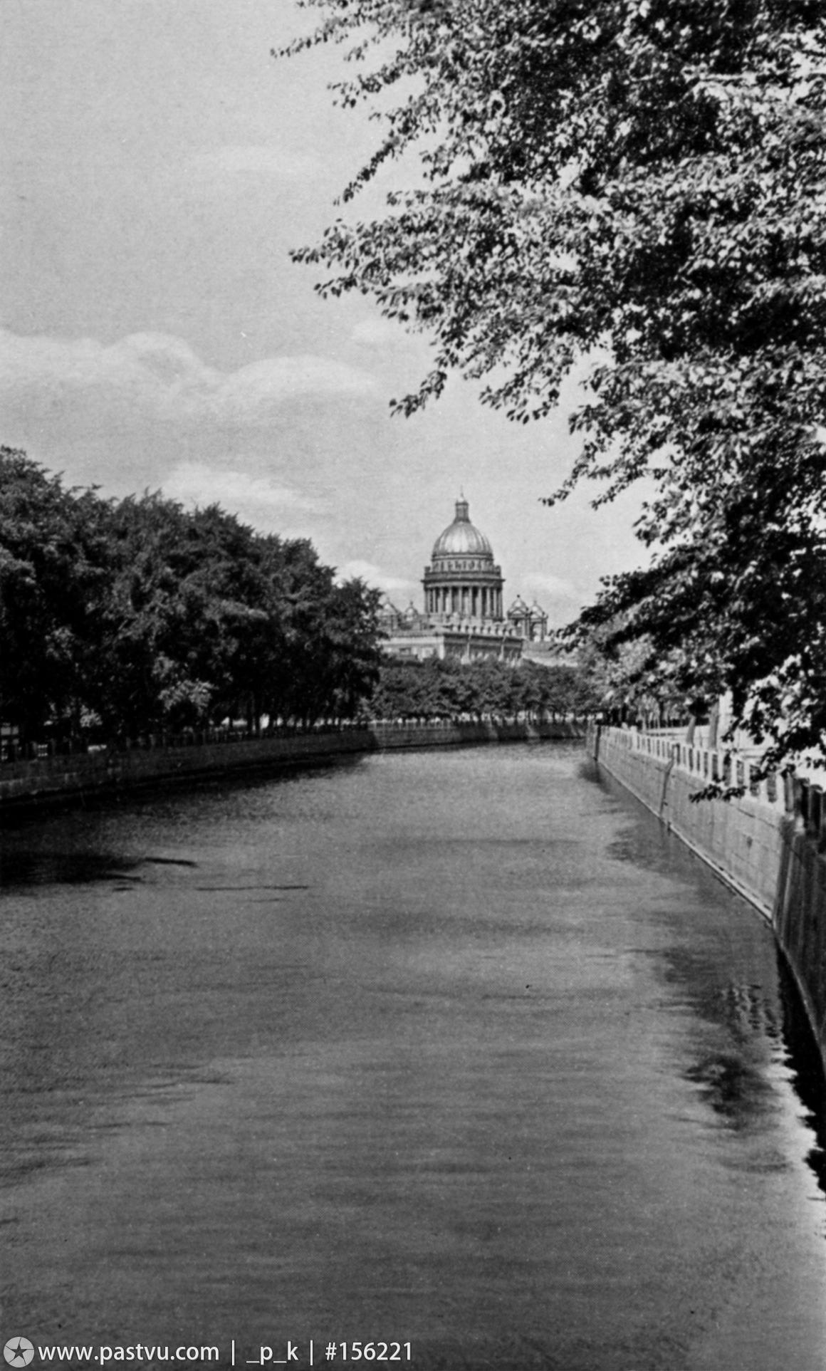 1971 Перспектива р. Мойки, заверш. куполом Исаакиевского собора.jpg