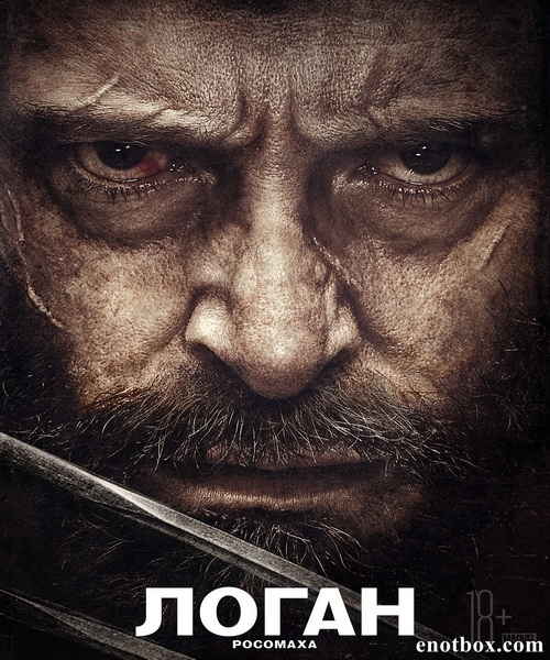 Логан / Logan (2017/HDTV/HDTVRip)