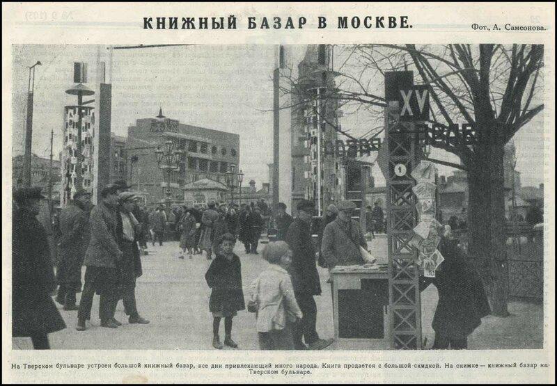 Книжный базар на Тверском бульваре, 1928.