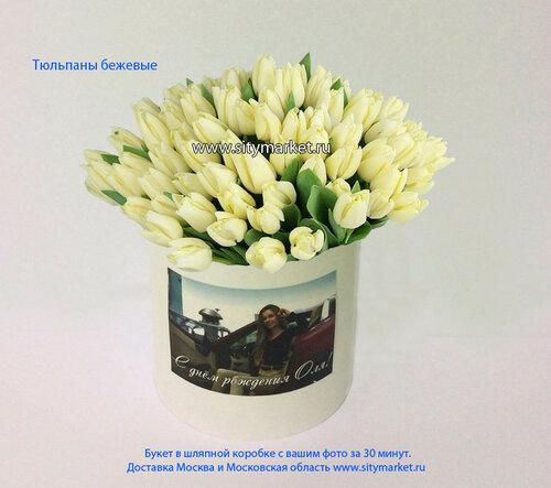 Тюльпаны бежевые